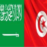 Rencontre d'affaires Tuniso-Saoudiennes